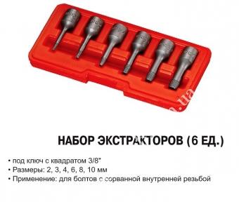 Набор экстракторов Jtc 1542 - фото 5