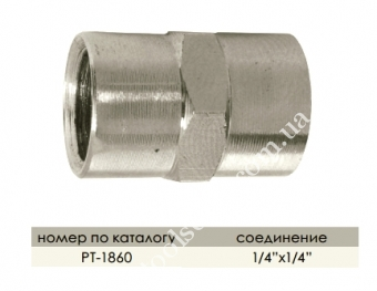 INTERTOOL   Резьбовое соединение с внутренней резьбой 1/4*1/4