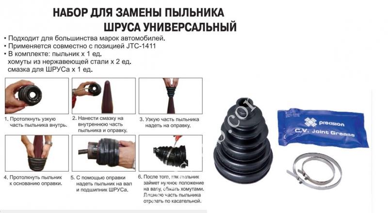 Приспособление для установки пыльника шруса своими руками