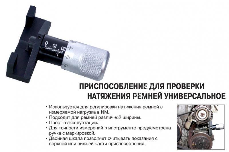 Прибор для проверки натяжения ремня грм
